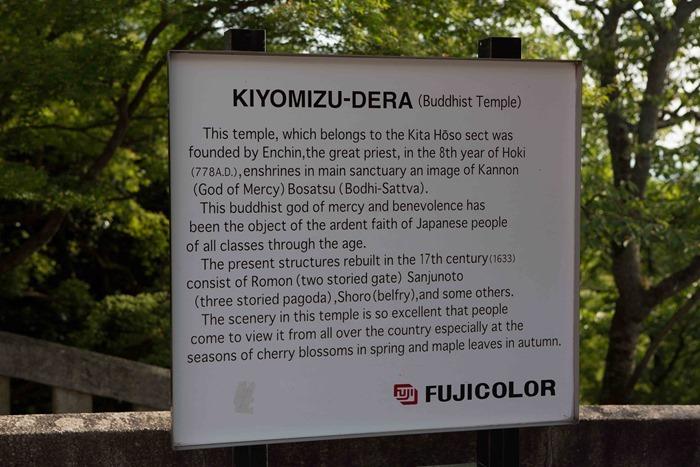 2013 06 17 Kiyomizu Temple _-73