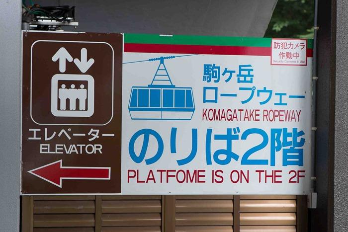 2013 07 20  Mount Komagatake_-48