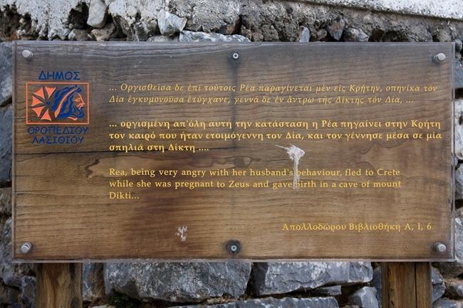 2008 Oct 24 Diktian Cave Crete (birthplace of Zeus)  (2)