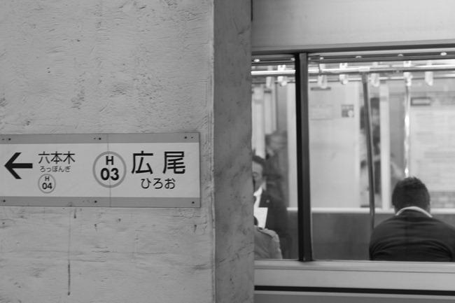 2014 04 21 Tokyo subway_-18